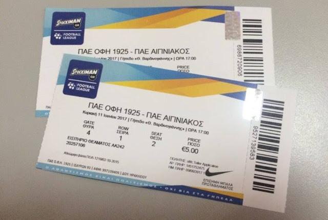 Τιμές και τρόποι διάθεσης των εισιτηρίων του ματς ΟΦΗ - Αιγινιακός