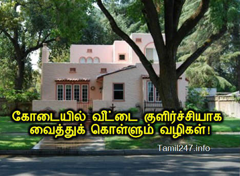kodaiyil veetai kulumaiyaaga vaithirukka udhavum vazhigal, tips to cool house in summer, veetai kulira seiyya, Ways To Keep Your Home Cool Without Air Conditioning, how to keep house cool in summer naturally, கோடை வெப்பத்தைச் சமாளிக்க, தணிக்க kodai kala tips, kodai veyyil, veyil, iyarkai