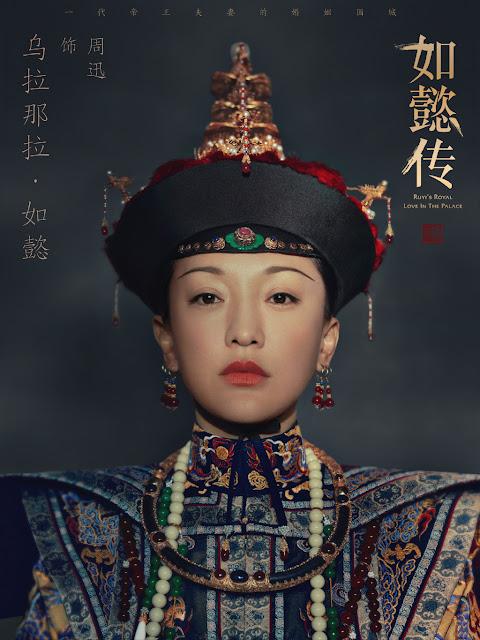 Ruyi's Royal Love in the Palace Character Poster Zhou Xun