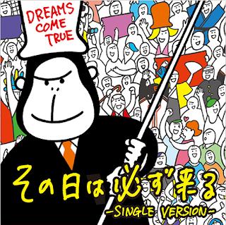 その日は必ず来る-SINGLE VERSION- 歌詞-DREAMS COME TRUE