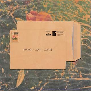 Yang Da Il (양다일) & Hyolin (효린O) – I Miss You ( 그리워)