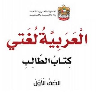 كتاب الطالب العربية لغتى للصف الاول الجزء الاول 2018 الامارات
