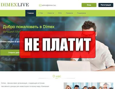 Скриншоты выплат с хайпа dimex.live