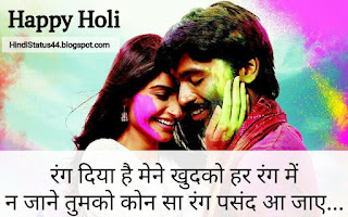 Happy -Holi-shayari-images-2019