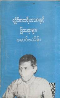 Rakhaing Sar A Ree A Thar Nant Prattha Nar Myar (Arakan writing and problems) by Maung Ba Thein