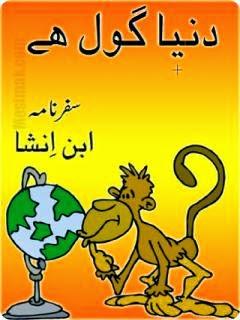 duniya-gol-hay-free-download-pdf