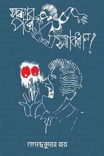 সন্ধ্যার পরে সাবধান - হেমেন্দ্রকুমার রায় Beware After Nightfall by Hemendra Kumar Roy