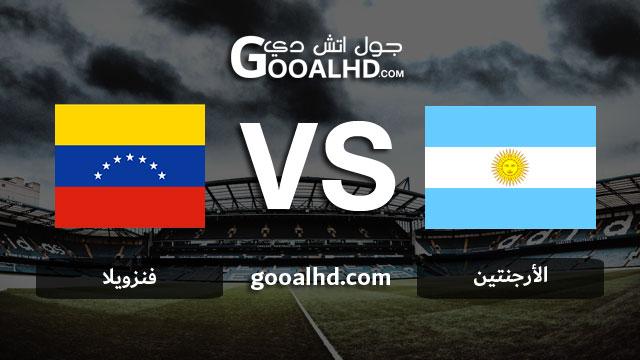مشاهدة مباراة الأرجنتين وفنزويلا بث مباشر اليوم اونلاين 22-03-2019 في مباراة ودية
