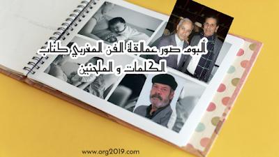 ألبوم صور عمالقة الفن المغربي كتاب الكلمات و الملحنين
