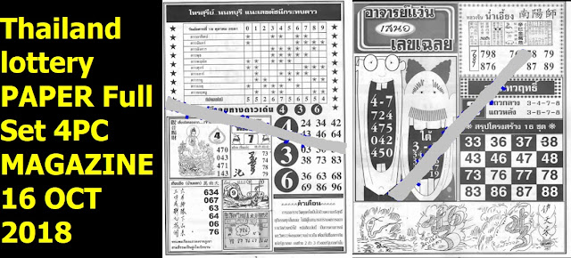 Thailand lottery PAPER Full Set
