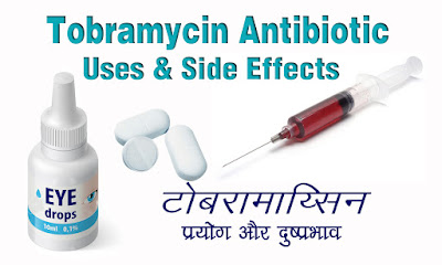Tobramycin Uses टोबरामाय्सिन