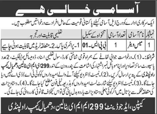 299 MME Battalion Rawalpindi Jobs 2017