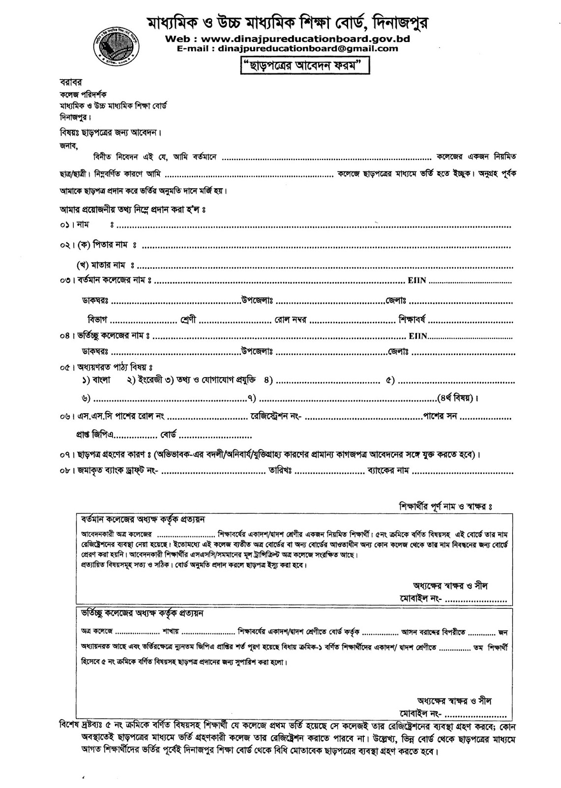 Dinajpur Board College Transfer Form  (TC FORM) | XI XII College Transfer From