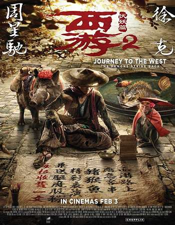 Journey to the West The Demons Strike Back 2017 Hindi Dual Audio BRRip Full Movie Download
