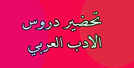 نتيجة بحث الصور عن تحضير نص اشكالية التعبير في الادب الجزائري الحديث