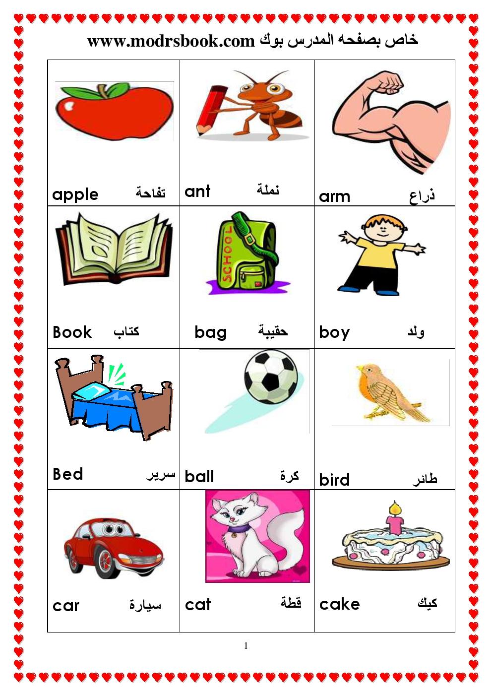 تحميل قاموس المعاني انجليزي عربي pdf