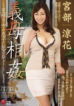 Being Fucked Son In Mother-in-law Incest Homecoming ... ~ Miyabe Ryohana [JUX-628 Ryoka Miyabe]