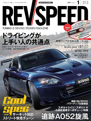 REV SPEED 2017-01月号 raw zip dl
