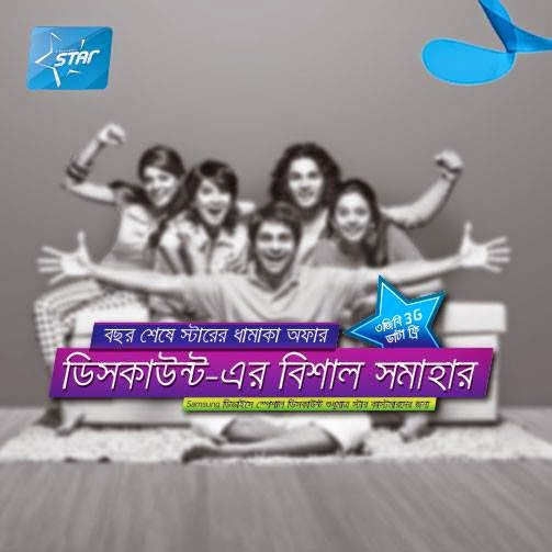 Grameenphone-Star-Samsung-Smartphones-Year-Ending-Dhamaka-Offer