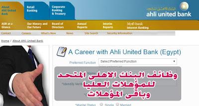 اعلان وظائف البنك الاهلى المتحد للمؤهلات العليا من الجنسين والتقديم حتى 30 / 8 / 2016