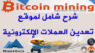 شرح شامل لموقع minergate من الصفر الى الإحتراف + إثبات السحب (أفظل شركة لتعدين العملات الإلكترونية على شبكة الإنترنت)