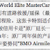 申请BMO World Elite需要注意……