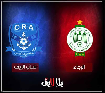 مشاهدة مباراة الرجاء وشباب الريف اليوم بث مباشر فى الدورى المغربى