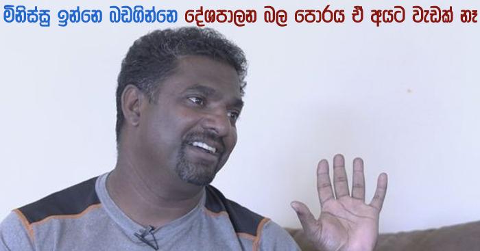 https://www.gossiplankanews.com/2018/11/muralitharan-politics.html