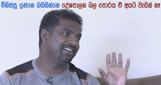 """People are in hunger ...   power for struggle doesn't concern them"" -- Muralitharan"