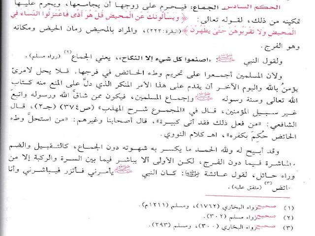 6. HARAM JIMA' (hal.84)
