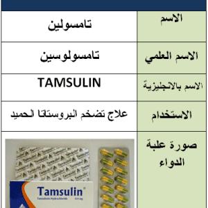 Photo of تامسولين كبسولات TAMSULIN لعلاج تضخم البروستاتا