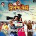Shinma Yeda (2016) Marathi Movie Songs