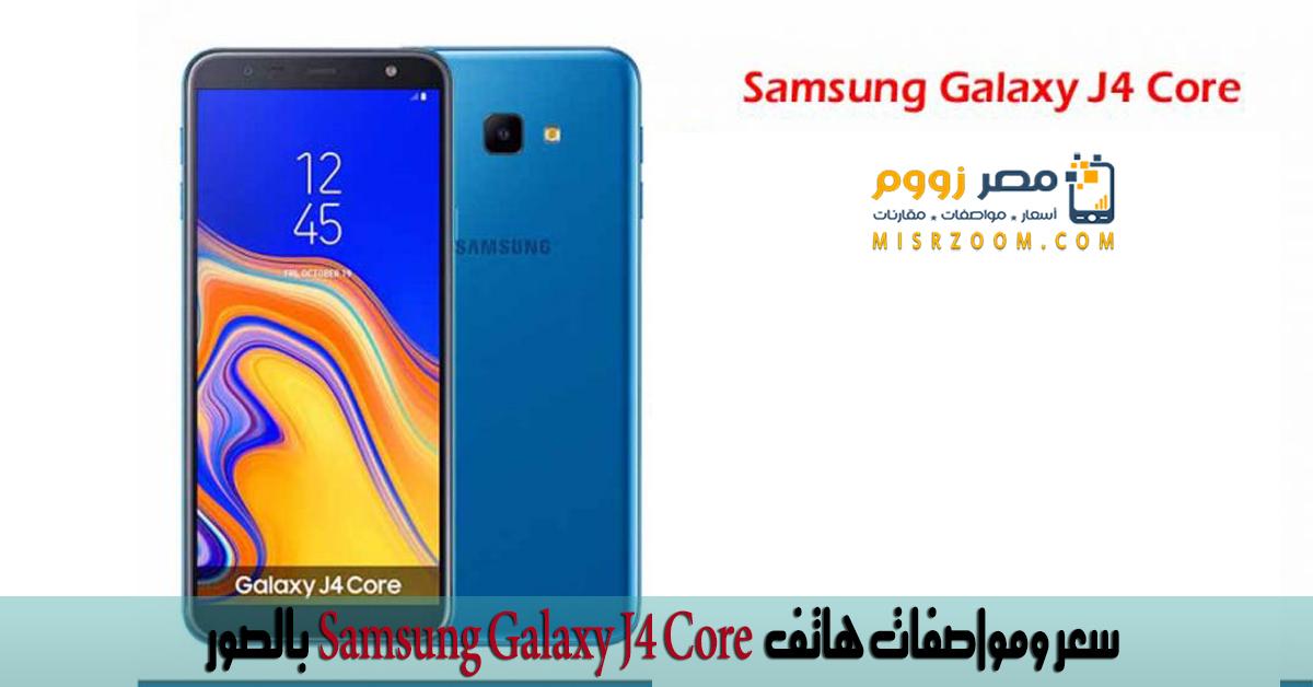 سعر ومواصفات هاتف  Samsung Galaxy J4 Core بالصور