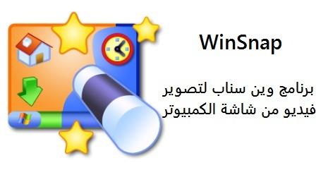 تحميل برنامج تصوير فيديو من شاشة الكمبيوتر WinSnap 2018