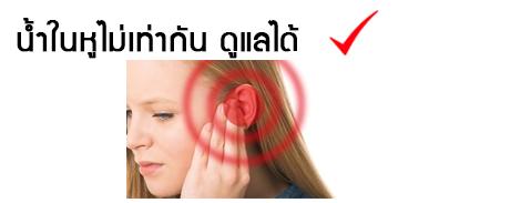 รักษาน้ำในหูไม่เท่ากัน