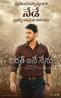 Bharat ane nenu 2018 Telugu movie box-office collections