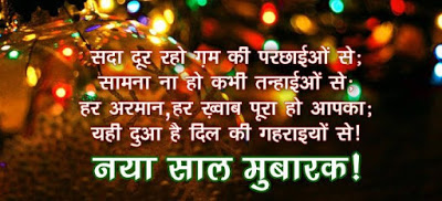 best hindi vichar images , Best holi images shayari in hindi , Happy New Year 2017 Status for WhatsApp Facebook DP
