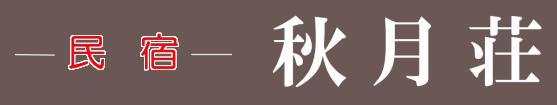 富士山麓西湖 民宿秋月荘