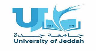 جامعة جدة تقرر إعفاء الطلبة الموهوبين من مواد السنة التحضيرية