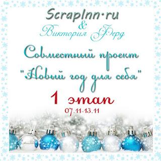 http://niktoria.blogspot.ru/2016/11/1.html