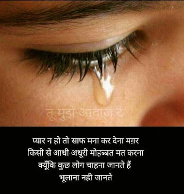 i love you shayari in Hindi,