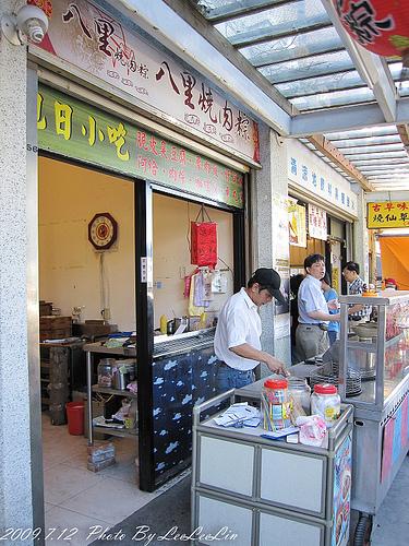 十三行小吃 八里燒肉粽 十三行博物館附近美食小吃