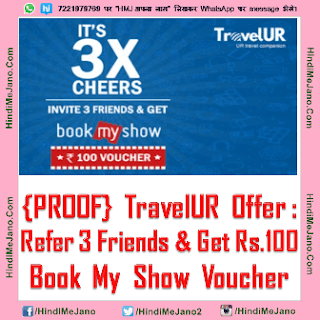 Tags- TravelUR loot offer, TravelUR free Bookmyshow offer, TravelUR free Bookmyshow voucher, refer and earn, Bookmyshow voucher, TravelUR Proof, TravelUR Unlimited tricks, Free BMS voucher, Travel UR flipkart voucher, free flipkart voucher, TravelUR Flipkart voucher Proof,