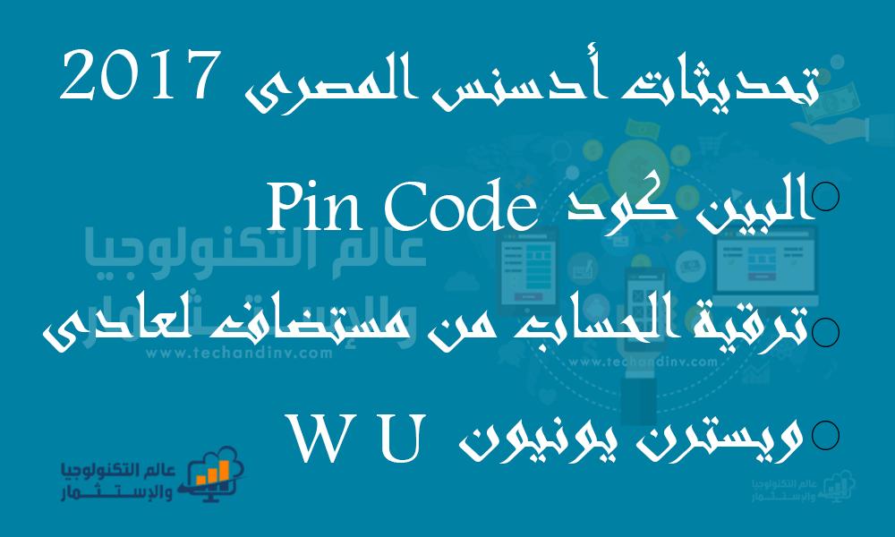 تحديثات أدسنس المصرى2017: ويسترن يونيون Western Union والبين كود Pin Code وترقية الحساب