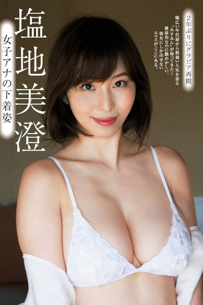Misumi Shiochi 塩地美澄, Shukan Gendai 2019.11.02-09 (週刊現代 2019年11月02-09日号)