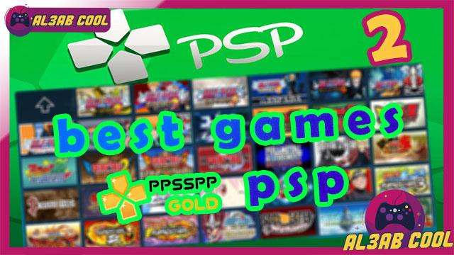 أفضل موقع لتحميل ألعاب محاكي PPSSPP