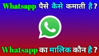 Whatsapp का मालिक कौन है, व्हाट्सएप्प पैसे कैसे कमाती है,