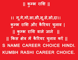 S NAME-KUMBH RASHI-CAREER CHOICE IN HINDI.