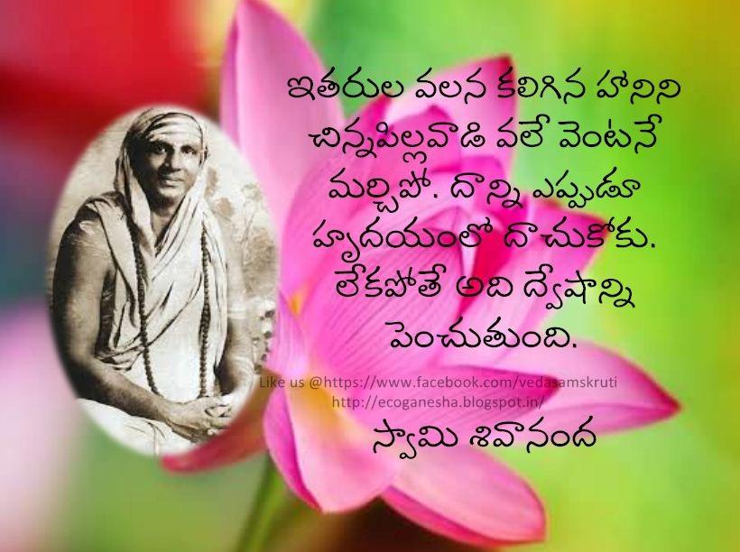 Swami%2BSivananda.JPG