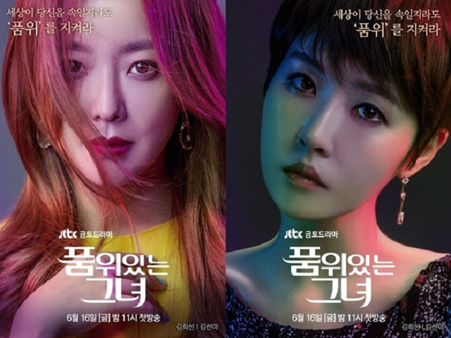 Drama Korea Woman Of Dignity Subtitle Indonesia [Episode 1 - 20 : Complete]